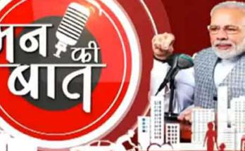 PM Narendra Modi seeks suggestions from people for Mann Ki Baat