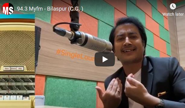 Historical moment: Chhattisgarh's first Fm radio station started from Bilaspur