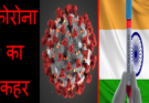 Active cases of COVID-19 increase in Maharashtra, Rajasthan, Uttar Pradesh