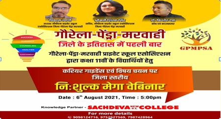 District level webinar on free career guidance and subject selection for 11th class students on 6th August