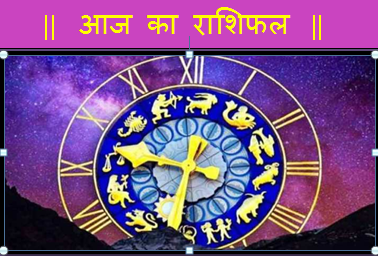 Horoscope: Know today's horoscope, what do your planets say, how will be your day today