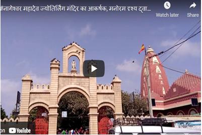 Attractive, panoramic view of Nageshwar Mahadev Jotirlinga Temple