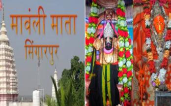 Mavli Mata is residing in Singarpur